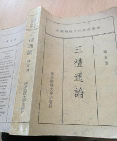 三礼通论(1996年10月1版1印 印数2千册)