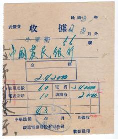 """房屋水电专题-----民国35年绥远省绥远电灯股份有限公司""""电费收据""""56"""