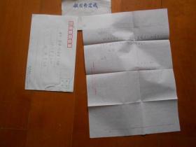 【信札】著名学者:孔凡礼(1923~2010)信札一通1页(带信封)