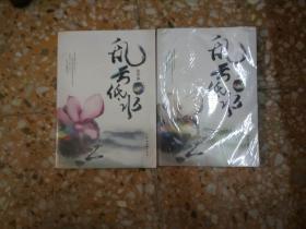 乱云低水(上、下两册)
