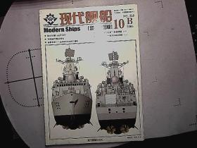 现代舰船 2005年10 B