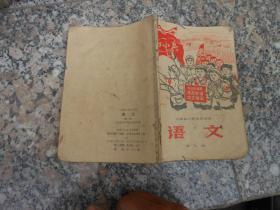 旧课本文革毛像课本;山西省小学试用课本语文第八册