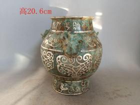 乡下收的战汉做工精致的老错银青铜罐