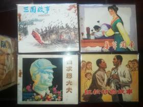 浙江版连环画《红松树的故事》