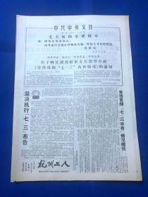1968年7月27日 《杭州工人》 第78期 共四版