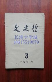 (山东大学学报)文史哲双月刊 1962年第3期,总第82期