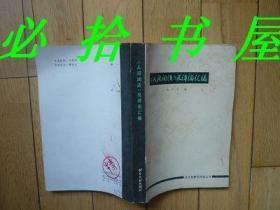 [人间词话]及评论汇编 【王国维研究资料】--文史哲研究资料丛书