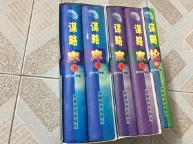 谋略丛书:谋略家、谋略库、谋略论(精装共5册 )