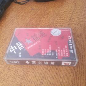 磁带 中国摇滚献给国际减灾十年