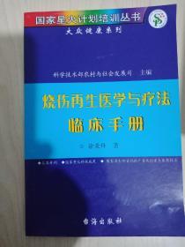 烧伤再生医学与疗法临床手册。