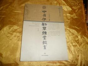 中国伊斯兰经堂教育(上)