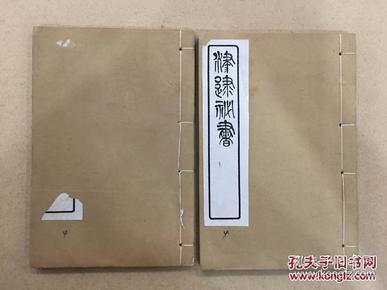 津逮秘书 周髀算经 上下卷 全2册