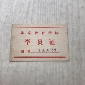 北京教育学院学员证
