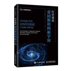 科学速读-爱因斯坦的新宇宙
