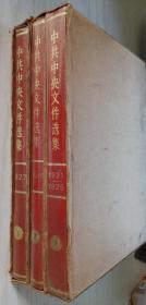 中共中央文件选集(1921~1927)1 2 3 精装函套本合售  第一册(一九二一~一九二五)第二册(一九二六)第三册(一九二七)内品极好 函套有些折损