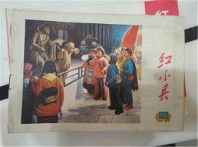 文革画报-红小兵1972-23A6