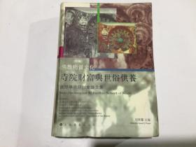 佛教物质文化——寺院财富与世俗供养.(.....国际学术研讨会论文集). .软精装 .2003年1版1印..