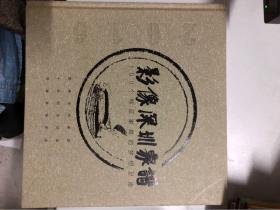 影像深圳家谱 100个特区家庭的梦想足迹