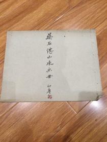 民国珂罗版(吴石仙山水画册)范韧庵题