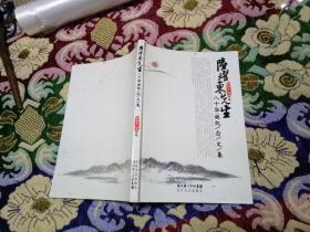 #  陆耀东先生八十华诞纪念文集