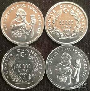 土耳其1999年50000里拉FAO世界粮食日纪念铝币UNC