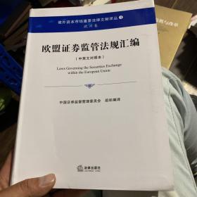 境外資本市場重要法律文獻譯叢:歐盟證券監管法規匯編(中英文對照本)