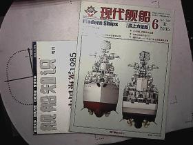现代舰船 2005年6 B