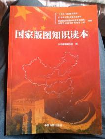 国家版图知识读本 中国地图出版社
