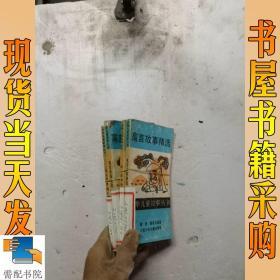 中华儿童丛书    寓言故事精选  战斗故事精选  共2本合售