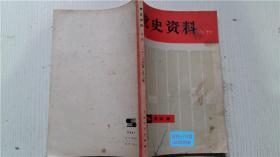 党史资料丛刊1982年第四辑 上海人民出版社 大32开