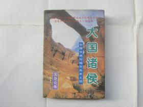 大国诸侯——中国中央与地方关系之结