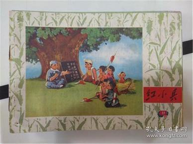 文革画报-红小兵1972-11A6