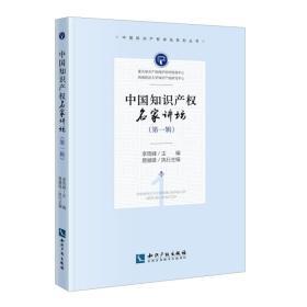 中国知识产权名家讲坛(第一辑)