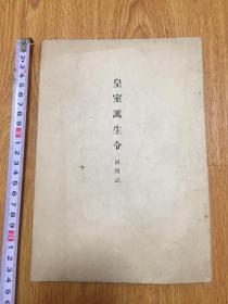 1902年日本印刷《皇室诞生令 同附式》一薄册