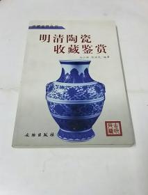 明清陶瓷收藏鉴赏