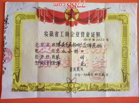1979年安徽省工商企业营业执照:滁县乌衣镇街道弹花组(集体)发展经济保障供给