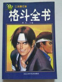 正版  格斗全书(二次修订本)7538005714 一版一印