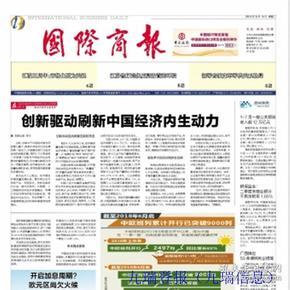 查询购买过期北京报纸国际商报旧报纸