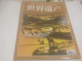 世界遗产2014年9月刊(封面:高山上的诗行)