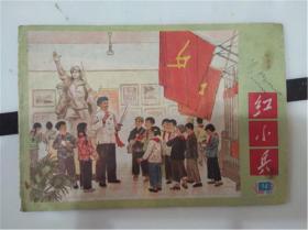 文革画报-红小兵1972-14A6