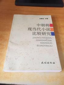 中朝韩现当代小说比较研究