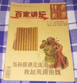 传奇故事 百家讲坛 2011.1(红版)九五品 包邮挂