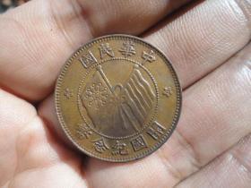 中华民国双旗十文开国纪念币
