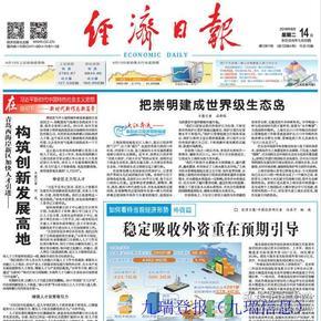 查询购买过期北京报纸经济日报旧报纸