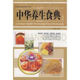 家庭必备食物使用手册:中华养生食典图解