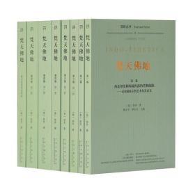 梵天佛地(平装)(全八册)