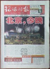 环球时报2008年8月8日-北京奥运开幕日