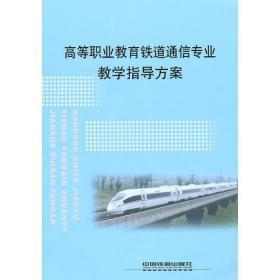 高等職業教育鐵道通信專業教學指導方案