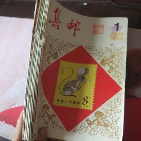 集邮1984年全年   筐68
