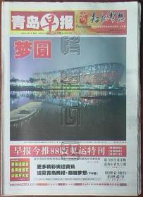 青岛早报2008年8月8日-北京奥运开幕日(88版奥运特刊)